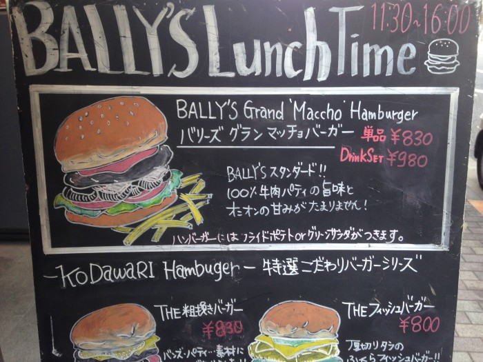 BALLY'S Grill&Barメニュー