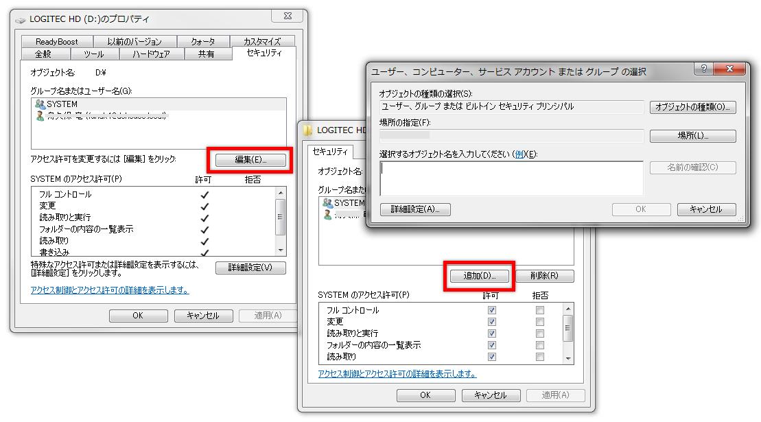hddのセキュリティのアクセス許可を追加