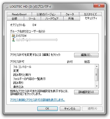hddのセキュリティのアクセス許可を設定