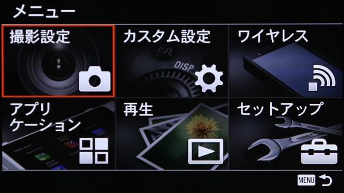α5100メニュー画面