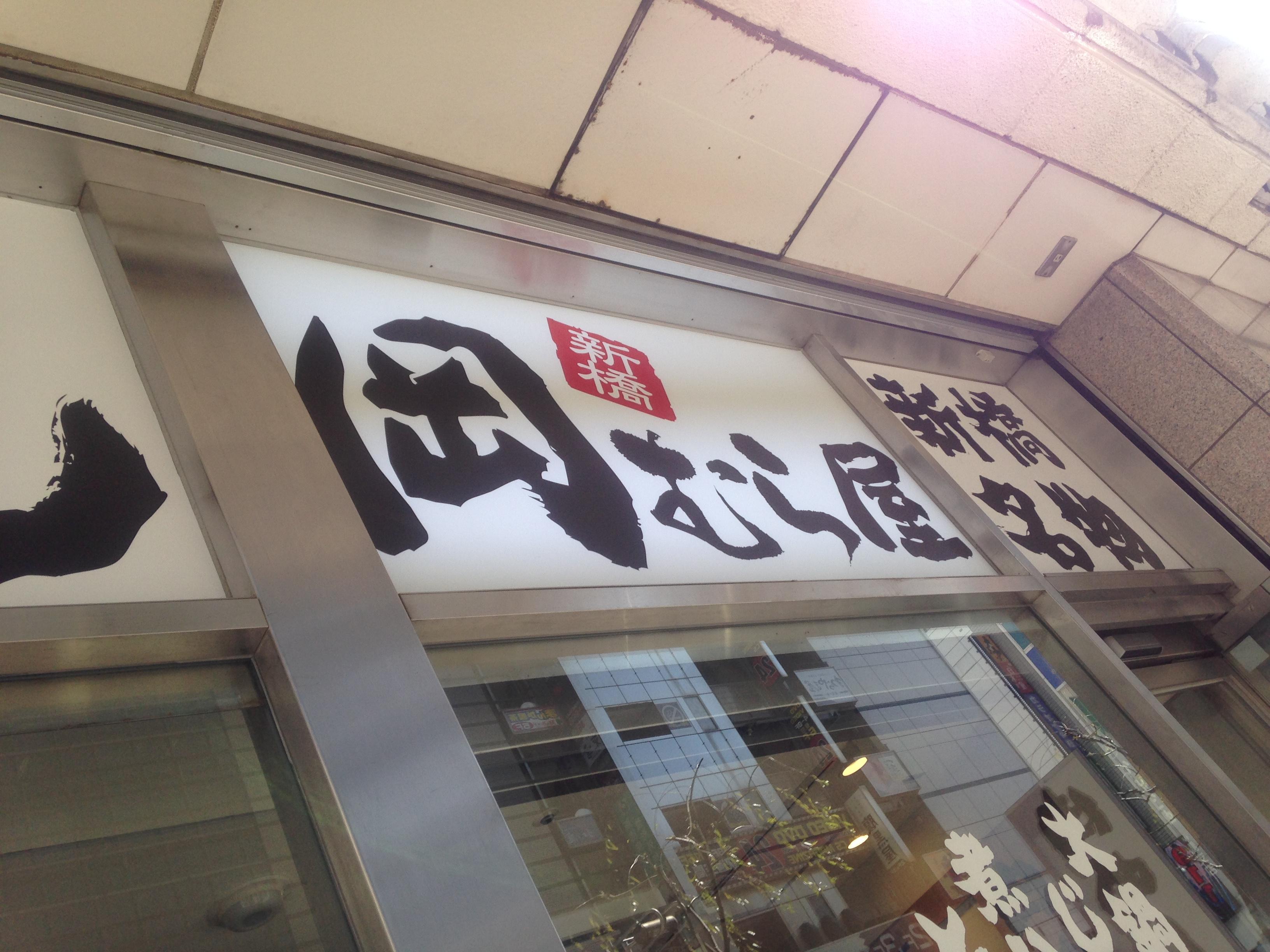 新橋 岡むら屋