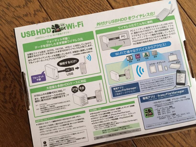 USB HDD活してWi-Fi 特徴