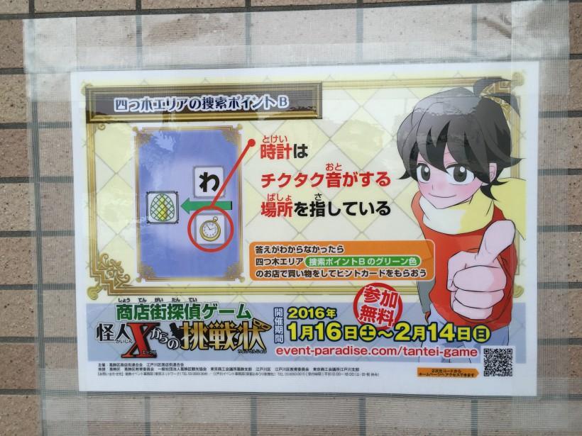 商店街探偵ゲーム ヒント
