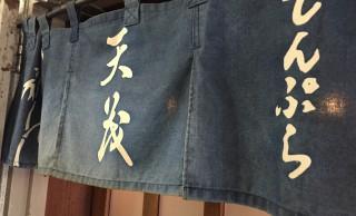 てんぷら 天茂|赤坂でかき揚げ丼ランチ