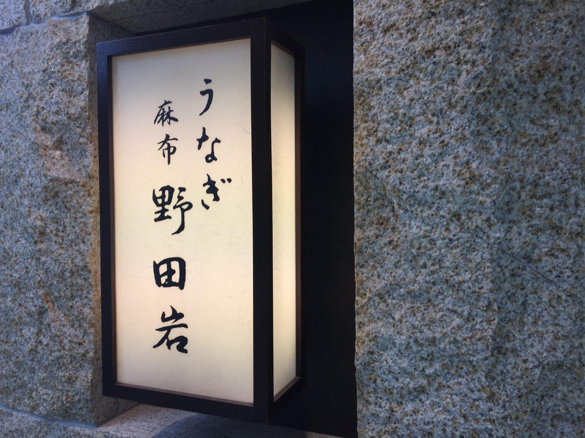 野田岩 横浜高島屋店|横浜でうなぎディナー~かば焼きで日本酒を飲む