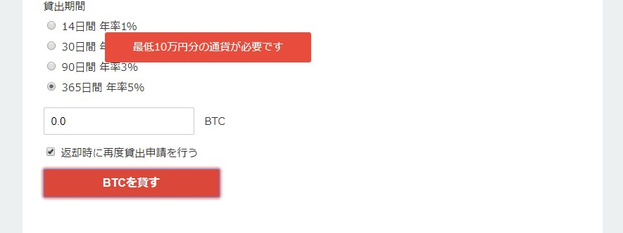 coincheck_貸仮想通貨は10万円以上から