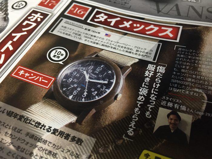 Timex Camper タイメックス キャンパー 10年 愛用 Begin ビギン