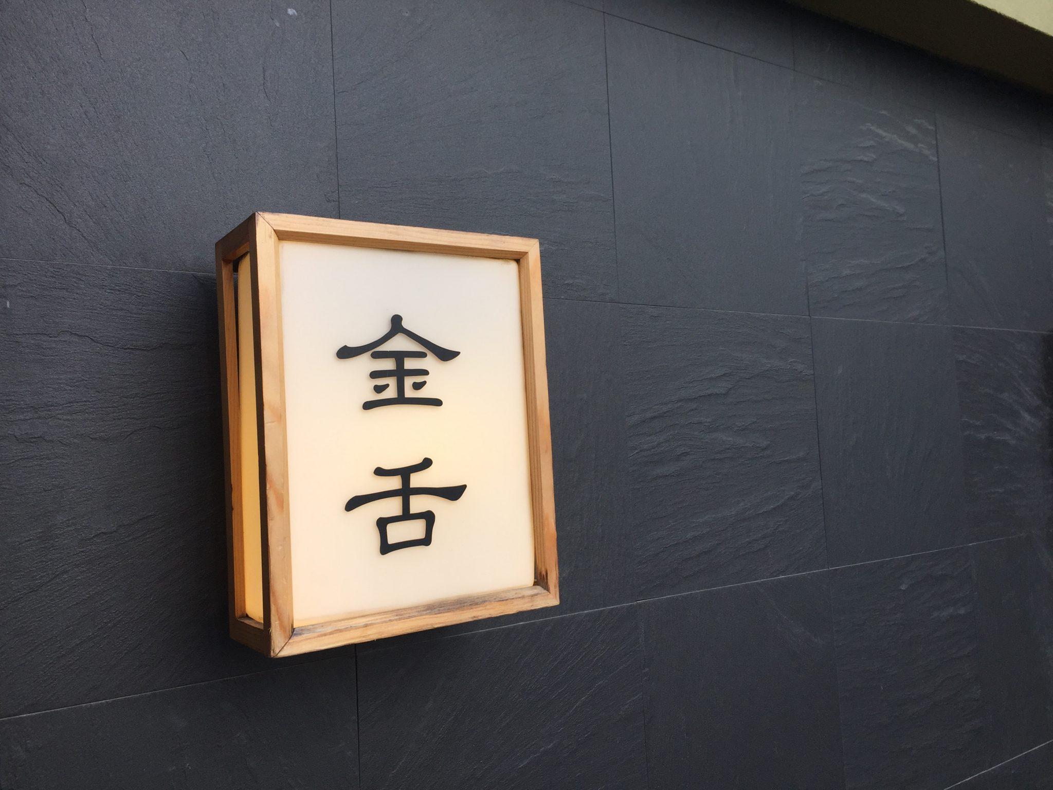 金舌 きんたん|赤坂で肉ランチ~ボリュームたっぷりの上遅得ランチを食べてきた