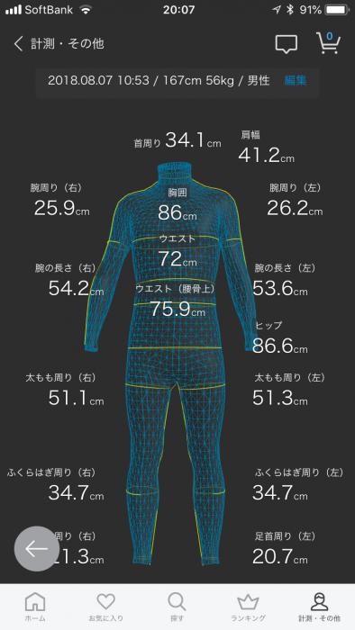 ZOZOスーツ 計測結果 2018年8月
