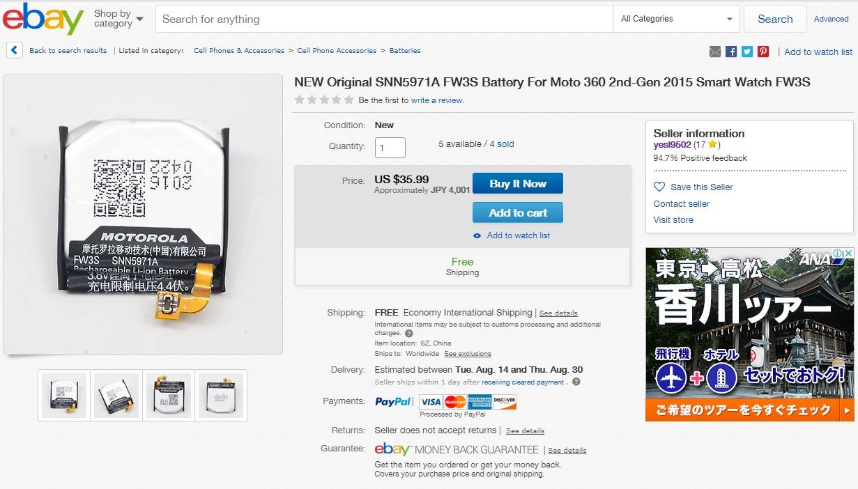 ebay moto360battery