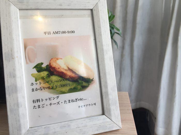 麺屋 味方 汁なし まかないサンド