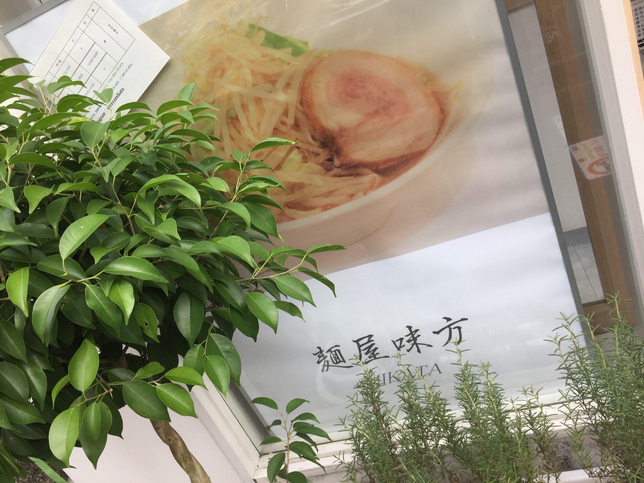 麺屋 味方|新橋の二郎インスパイア店に初訪店~史上最恐・最厚の豚が出てきた
