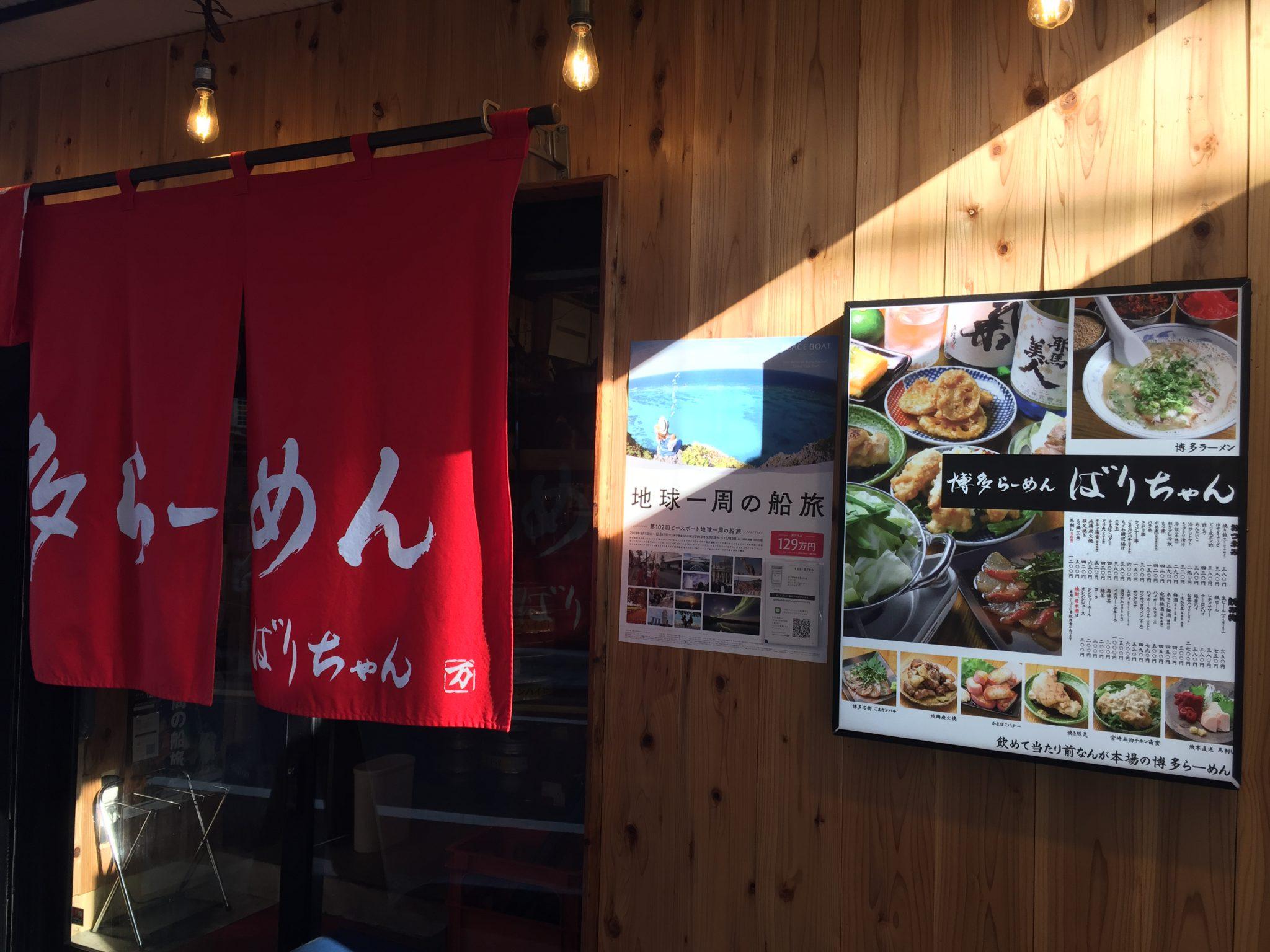 ばりちゃん|高田馬場で博多ラーメンランチ~「ばりこて」の後継店にはじめて訪店