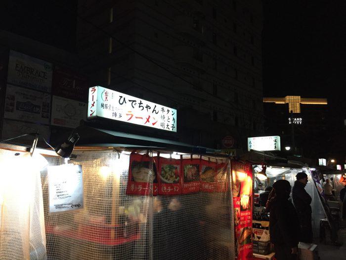博多 中州 豚骨ラーメン ひでちゃん