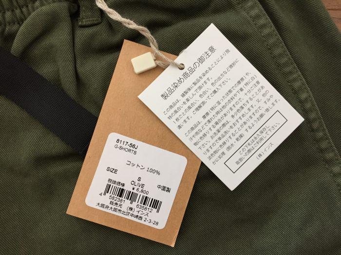コットン100%のグラミチ Gショーツ(Gramicci G-Shorts)の特徴と魅力