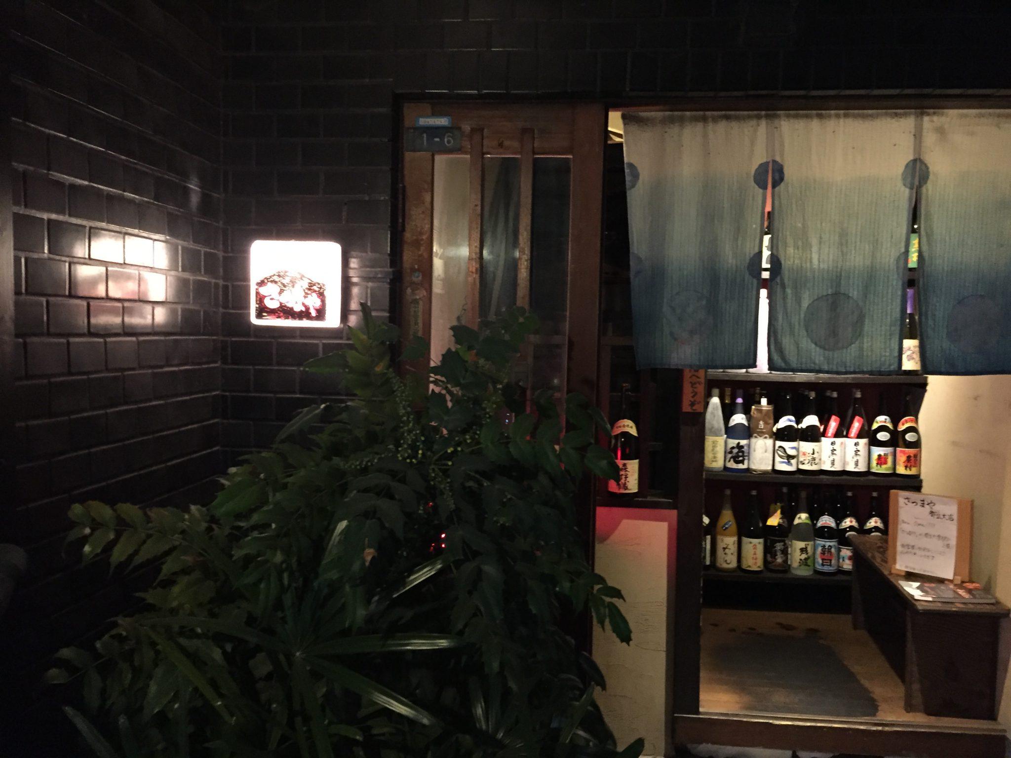 さつまや 原宿本店|原宿で日本酒ディナー