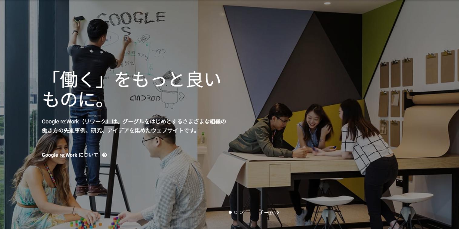 Googleの働き方の先進事例サイト「reWork」がすごい。ノウハウに加えて実際のツールもダウンロードができる。