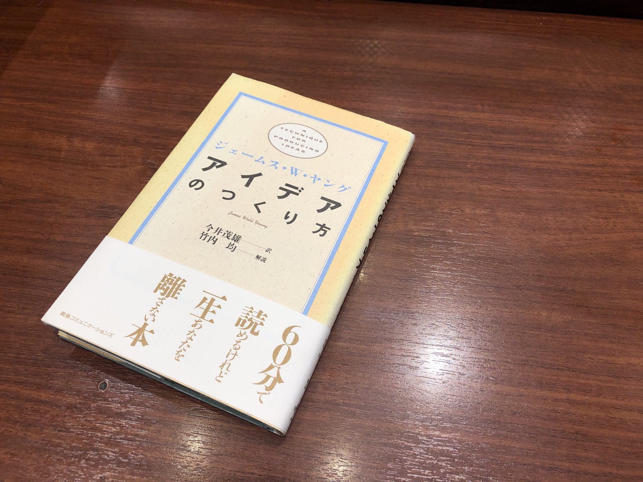 アイデアのつくり方~アイデア発想の道しるべは、日常の事実をたくさん言語化し、それを小説のように読んでみること。