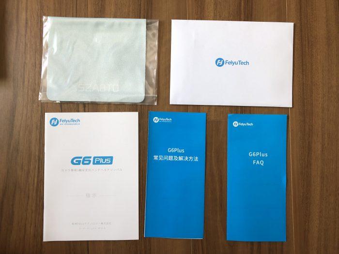 Feiyutech(フェイユーテック) G6 PLUS マニュアル