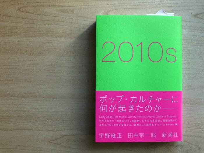 2010s(トゥエンティテンズ)~日本社会に蔓延する根拠のない「自己肯定感」と慎重に距離を置いて考えよう