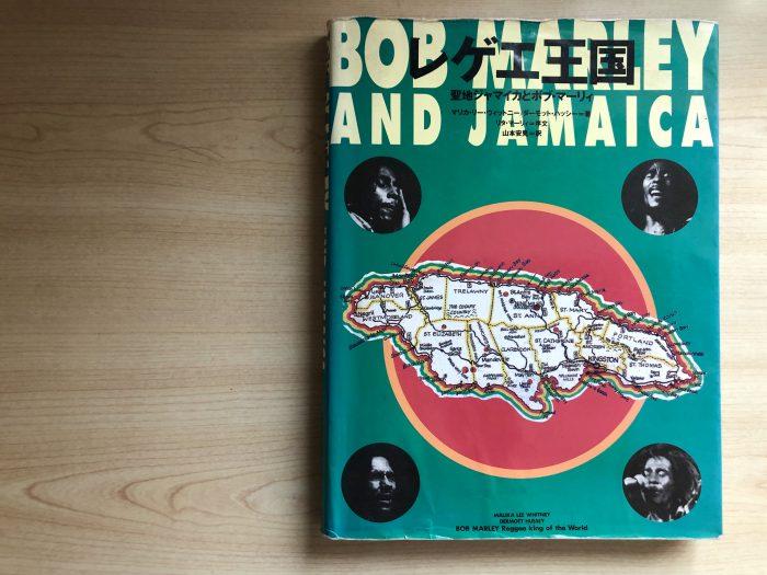 レゲエ王国―聖地ジャマイカとボブ・マーリィ