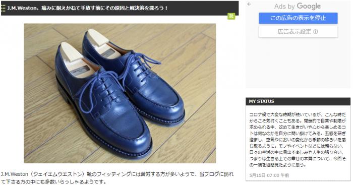 いぶし銀杏な生活_革靴