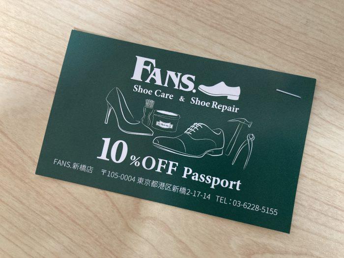 FANS.新橋 クーポン パスポート